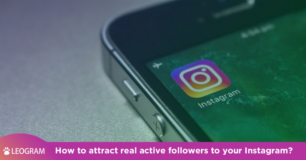 how-to-attract-real-active